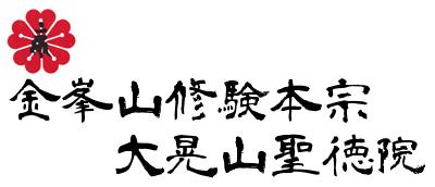 金峯山修験本宗 大晃山 聖徳院